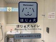 盲導犬のトイレ事情、考えたことあった? JR東日本が「専用トイレ」を初設置した理由