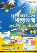 【夏休み2017】JAXA相模原キャンパス、特別公開8/25・26