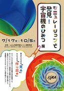 筑波宇宙センター「宇宙機のひみつ」展、7/17-10/5開催