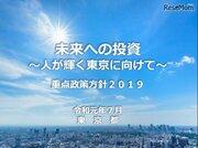 プログラミング・STEAM教育推進…東京都の重点政策方針