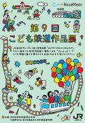 【夏休み2018】お仕事体験も「こども鉄道作品展」8/11よりJR東日本