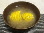 トウモロコシをそのまま投入! ネットで話題の「ワイルドすぎる味噌汁」作ってみた