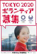 広瀬すず、10代の前で見事なフリースローを披露!「東京2020」ボランティア募集CM