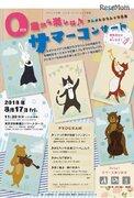 【夏休み2018】0歳から楽しむアニメ&クラシック名曲サマーコンサート8/17