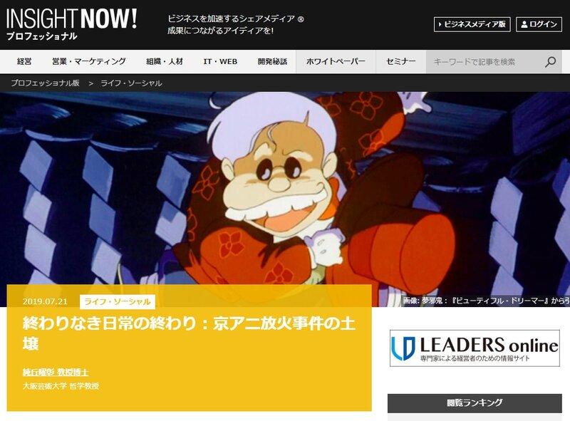 【京アニ】大阪芸術大学の純丘曜彰教授「京アニは偽の夢を売って弱者や敗者を搾取…麻薬の売人以下」 放火事件めぐるコラムで