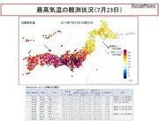 8月上旬にかけ猛暑まだ続く…埼玉県熊谷市で観測史上最高の41.1度