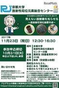 京大、高校生対象「見えない放射線を光らせる」応募締切10/31