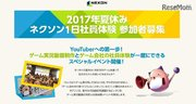 【夏休み2017】ゲーム実況の動画投稿者になろう、ネクソン1日社員体験8/22