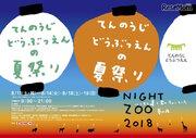 【夏休み2018】夏のナイトZOO「天王寺動物園の夏祭り」8/11から6日間