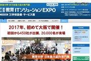 【EDIX2017】第1回関西教育ITソリューションEXPO、大阪11/15-17