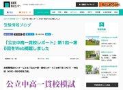 【中学受験】小石川やサイフロなど公立中高一貫6校、首都模試がレポート