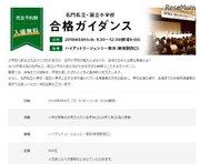 【小学校受験】伸芽会「名門私立・国立小学校合格ガイダンス」9/9