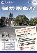 【大学受験】秋葉原で京都大学説明会9/24、個別相談や模擬授業