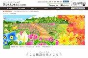 【夏休み2018】六甲高山植物園「食虫植物のひみつ展」9/2まで開催