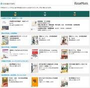 慶大など3大学で「TOEIC金フレ」が1位…10大学の人気本ランキング