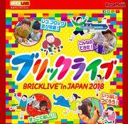 【夏休み2018】レゴブロックで遊び放題「BRICKLIVE in JAPAN 2018」8/11-13秋葉原