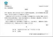 佐賀県、銀魂とコラボか!? 県知事直々の申し出に、坂田銀時「オーダーが多すぎるよね」