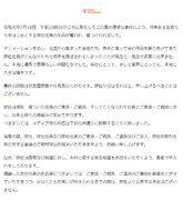 「実名報道控えて」京アニは自粛求めるも… 犠牲者名を伝えるマスコミに非難の声
