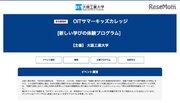 【夏休み2018】大阪工業大学のキッズカレッジ8/25、計25プログラム実施