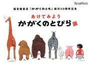 【夏休み2019】福音館書店「かがくのとも」創刊50周年記念展
