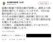 「救急隊員のコンビニ立ち寄りに理解を」名古屋市消防局がツイート 「出動回数多く消防署に帰って休憩取る時間ない」