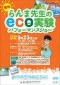 画像:環境×科学実験×パフォーマンス、らんま先生のeco実験9/23