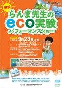 環境×科学実験×パフォーマンス、らんま先生のeco実験9/23
