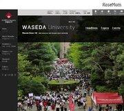 【大学受験2018】入試前予約の給付型奨学金、早大・慶應大が要項公表