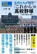 【高校野球2018夏】伝統校・実力校の名将が語る「これからの高校野球」7/27