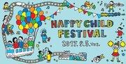 【夏休み2017】JR東日本「HAPPY CHILD FESTIVAL」9/5…親子2千名を招待