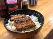 コスパ最強の鰻屋『うな正』(神田)で、一番人気の「うな丼ダブル」を食べてきた