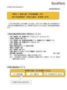 【高校受験2019】福岡県立高校、太宰府、田川など10校で特色化選抜実施