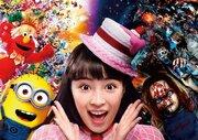 【USJ】広瀬すず「ハロウィーン・ホラー・ナイト」イメージキャラに!「全力ではじけてスッキリしたい!」