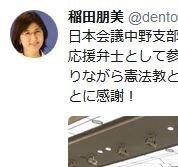 稲田朋美、「憲法教という新興宗教」とツイートし炎上 国会議員の「憲法尊重擁護義務」に違反か