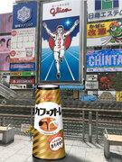 蛇口からカフェオーレ 「巨大カフェオーレ」が大阪・道頓堀に登場