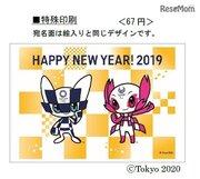 2019年用年賀はがき、お年玉くじ賞品に東京2020招待