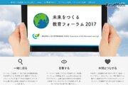 子ども白熱会議同時開催、未来をつくる教育フォーラム2017…東京10/15