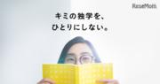 【大学受験】難関大合格者が指導、オンライン「独学コーチング」