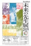 200以上のプログラム「未来の先生展」9/14-15…工藤勇一校長が登壇