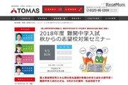 【中学受験2018】TOMAS「秋からの志望校対策セミナー」親子800名招待9/3