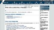 【高校受験2019】神奈川県公立高入試、県外・海外からの志願者向け情報掲載