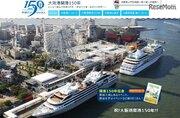 DVD上映や抽選など、大阪港開港150年記念「大阪港クルーズセミナー」9/2