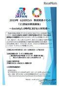 G20サミット教育関連シンポジウム…9/5渋谷
