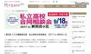 【高校受験2018】法政二・桐蔭など19校参加、私立高校合同相談会9/18