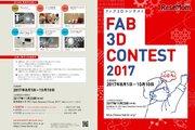 慶大SFC研究所「ファブ3Dコンテスト」小学生からプロまで作品募集