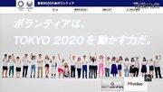 東京2020大会、国民の祝日を変更…学生にボランティア呼びかけ
