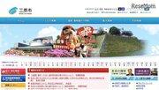 広島三原市と5企業・団体「プログラミング教育推進協議会」発足