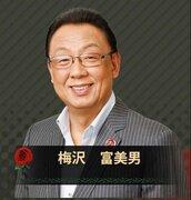 ボクシング連盟に梅沢富美男「税金だぞ」とブチギレ「なんだよ入院って」「いい年して恥ずかしいと思いなよ」