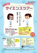 【夏休み2017】東大薬学部×JNJ、女子中高生サイエンスツアー8/24