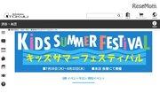 【夏休み2018】工作や科学など、渋谷・東急本店キッズフェスティバル